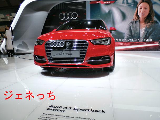 アウディA3電気自動車