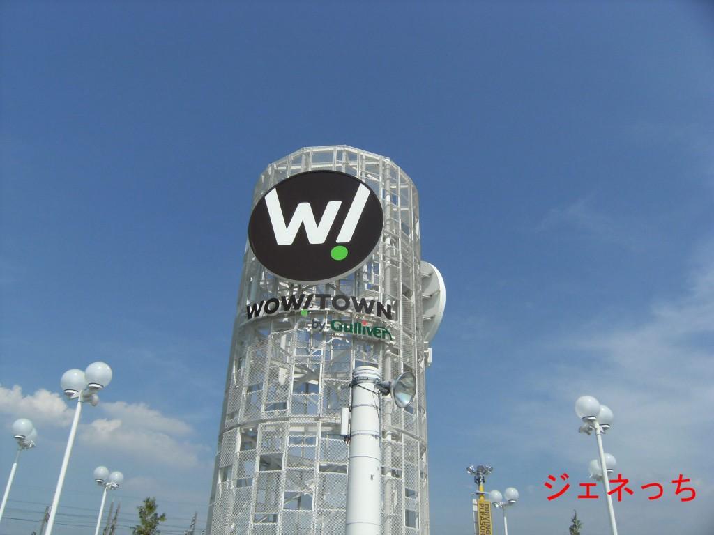 WOW!TOWN幕張