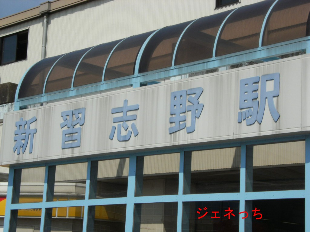新習志野駅