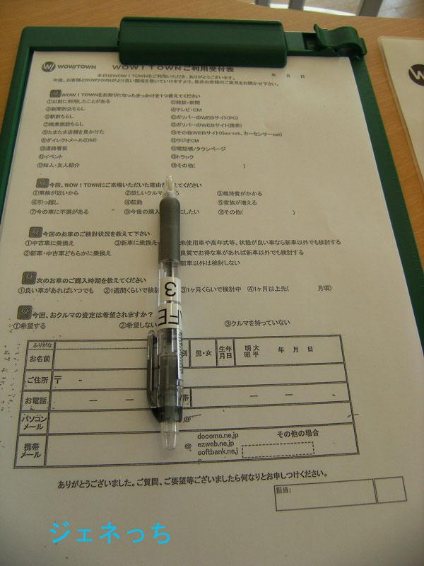 受付表に記入