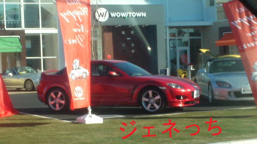 WOW!TOWN大宮にて