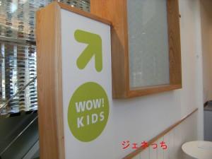 WOW!KIDS