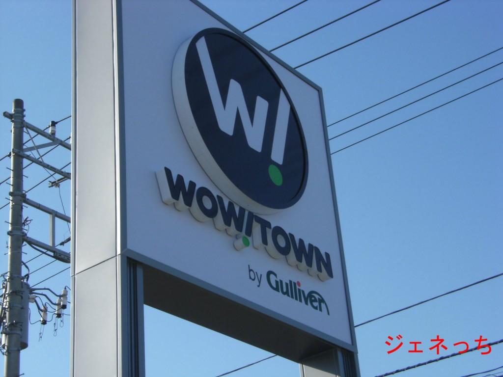 WOW!TOWN大宮