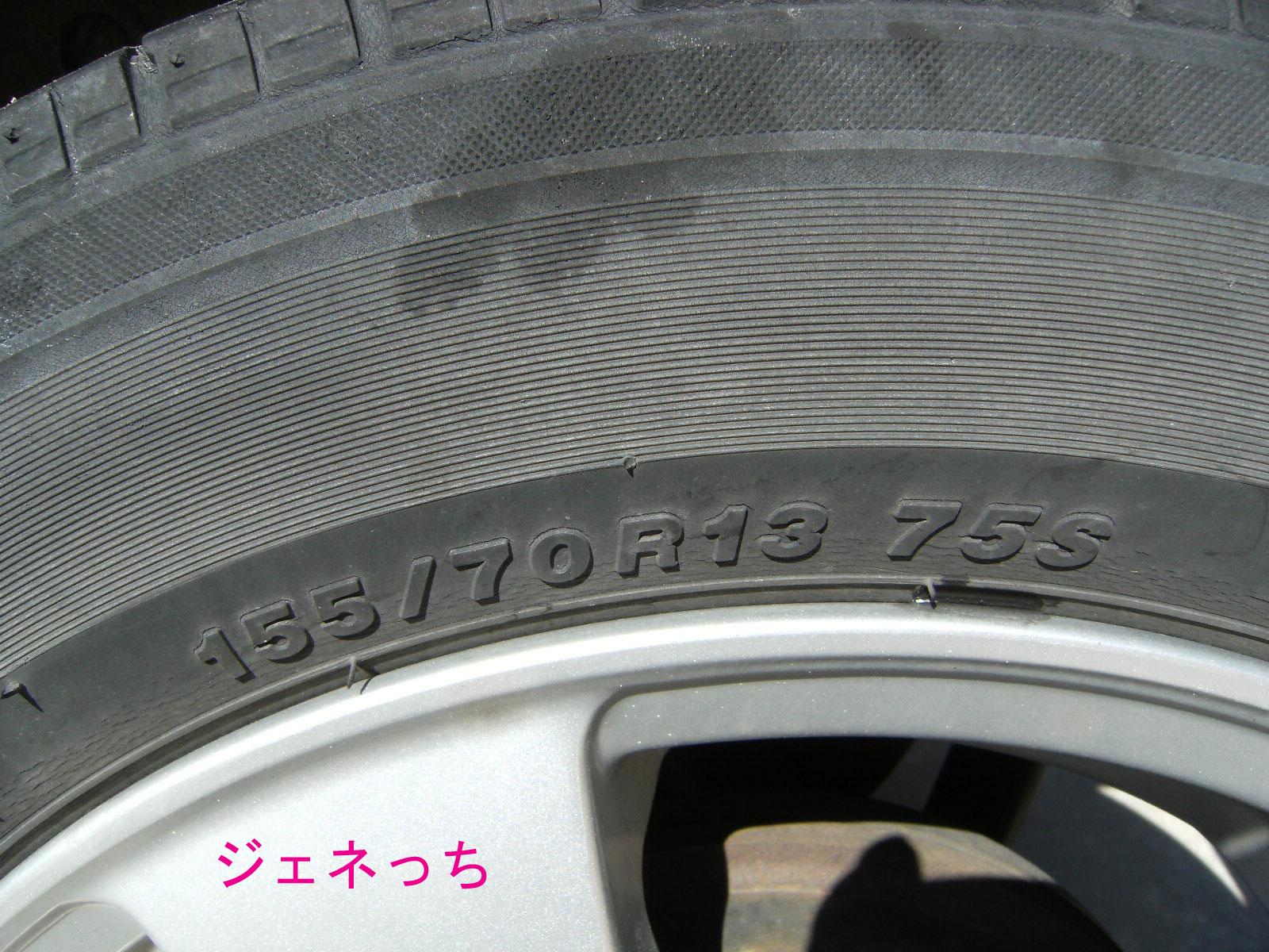 オートウェイタイヤ通販で、タイヤをチェック