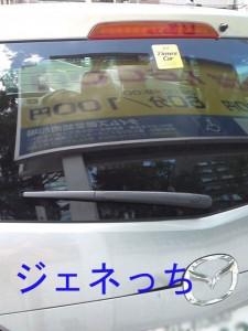 タイムズカーシェア⑤
