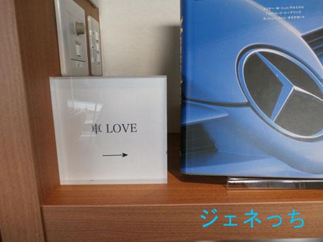 リベラーラ世田谷店車LOVE