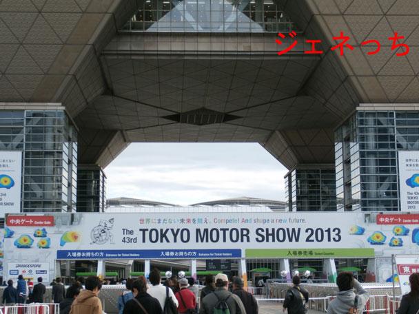 東京モーターショー2013に行ってきました
