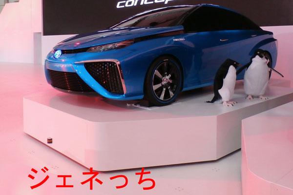 トヨタFCVコンセプトカー