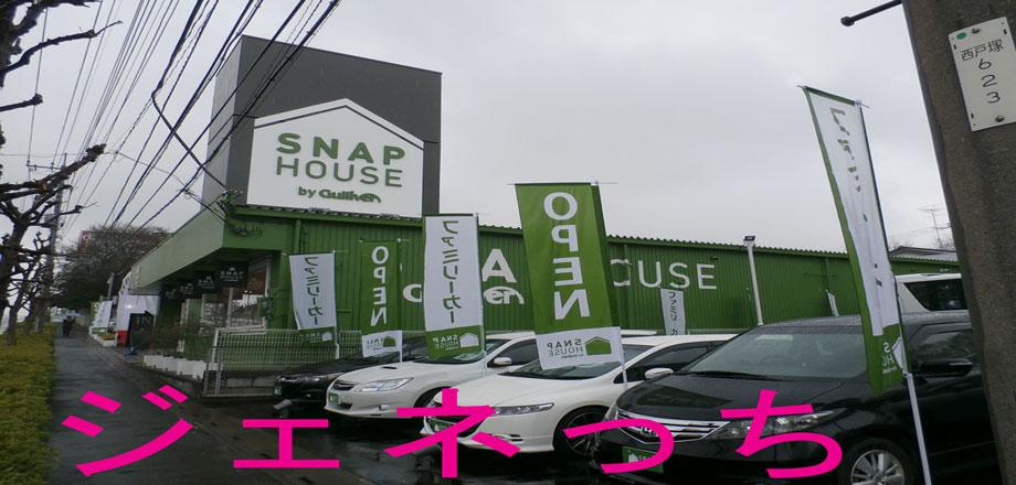 ガリバーのSNAP HOUSE1号店に行ってきました。
